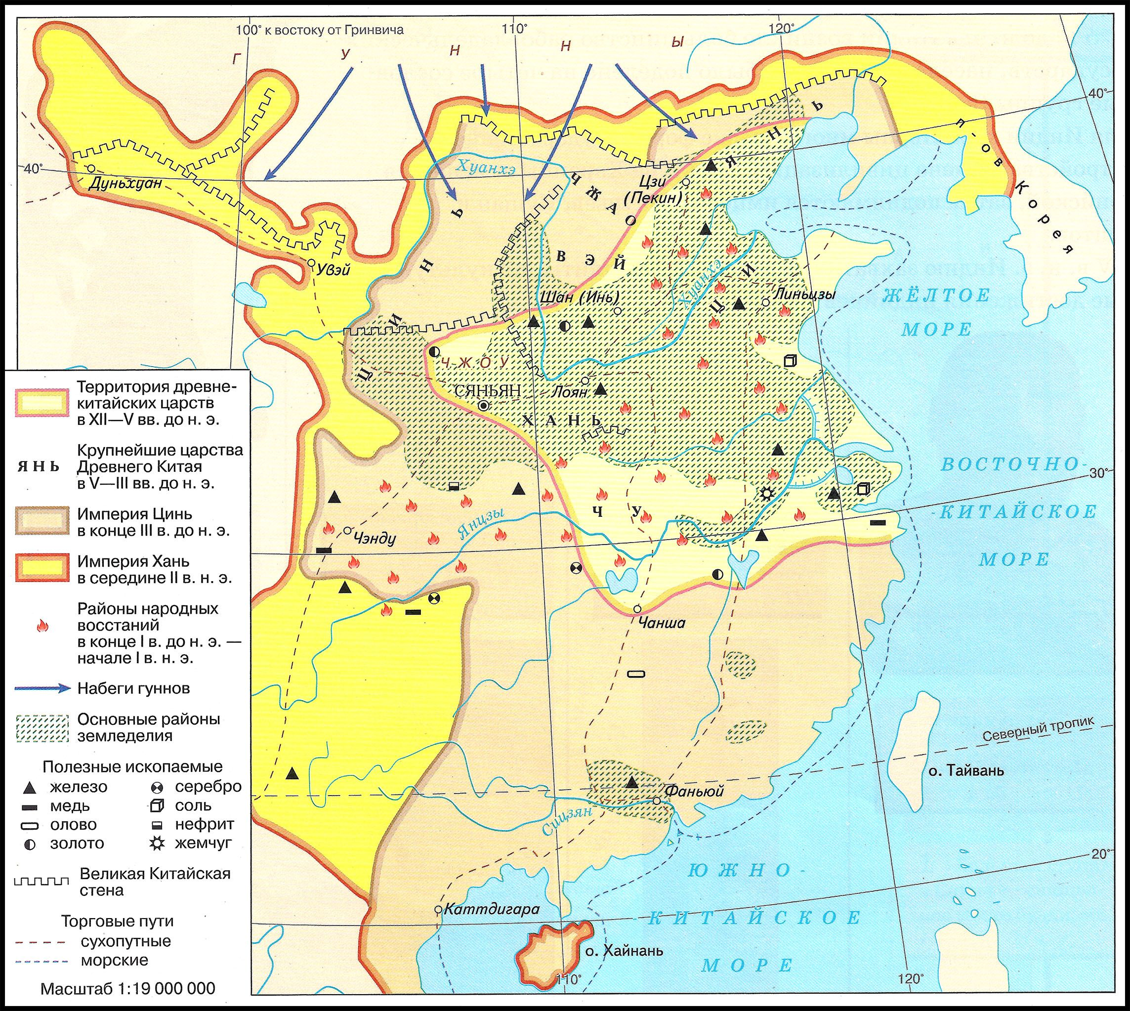 Древний Китай, 1100 г. до н.э. - 220 г. н.э.