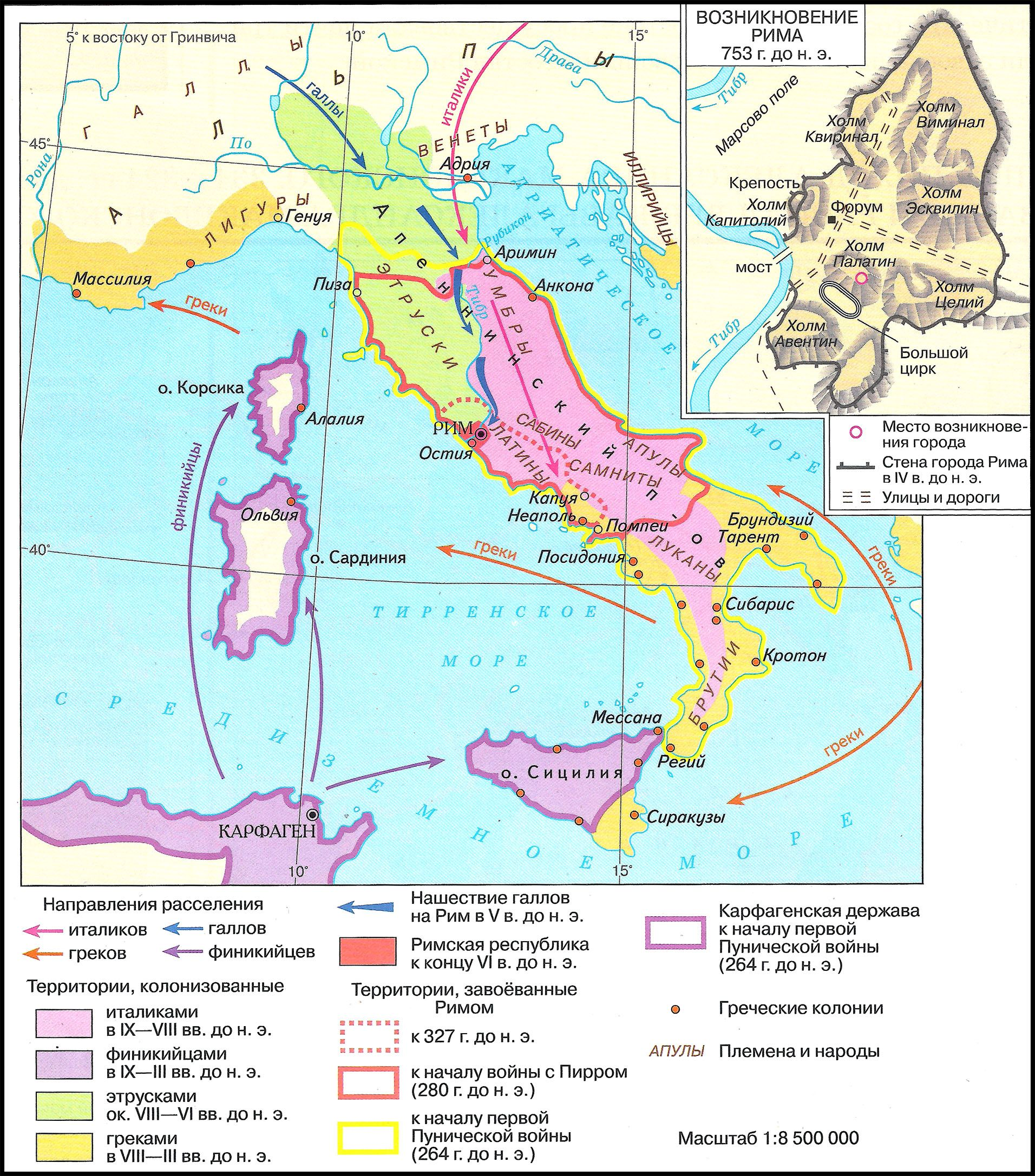 Древняя Италия, начало I тысячелетия - середина III в. до н.э.