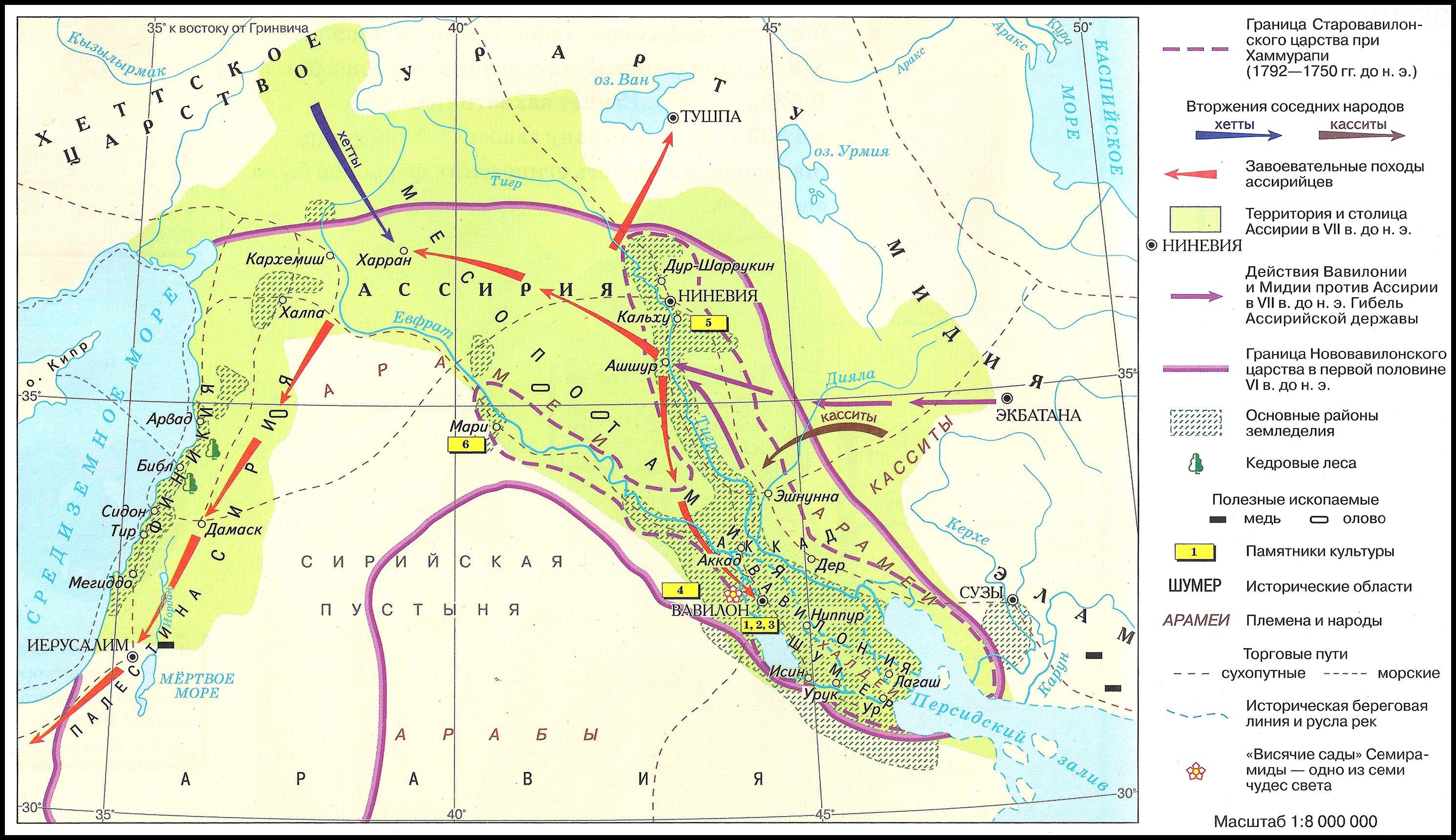 Древняя Месопотамия, 3000-539 гг. до н.э.