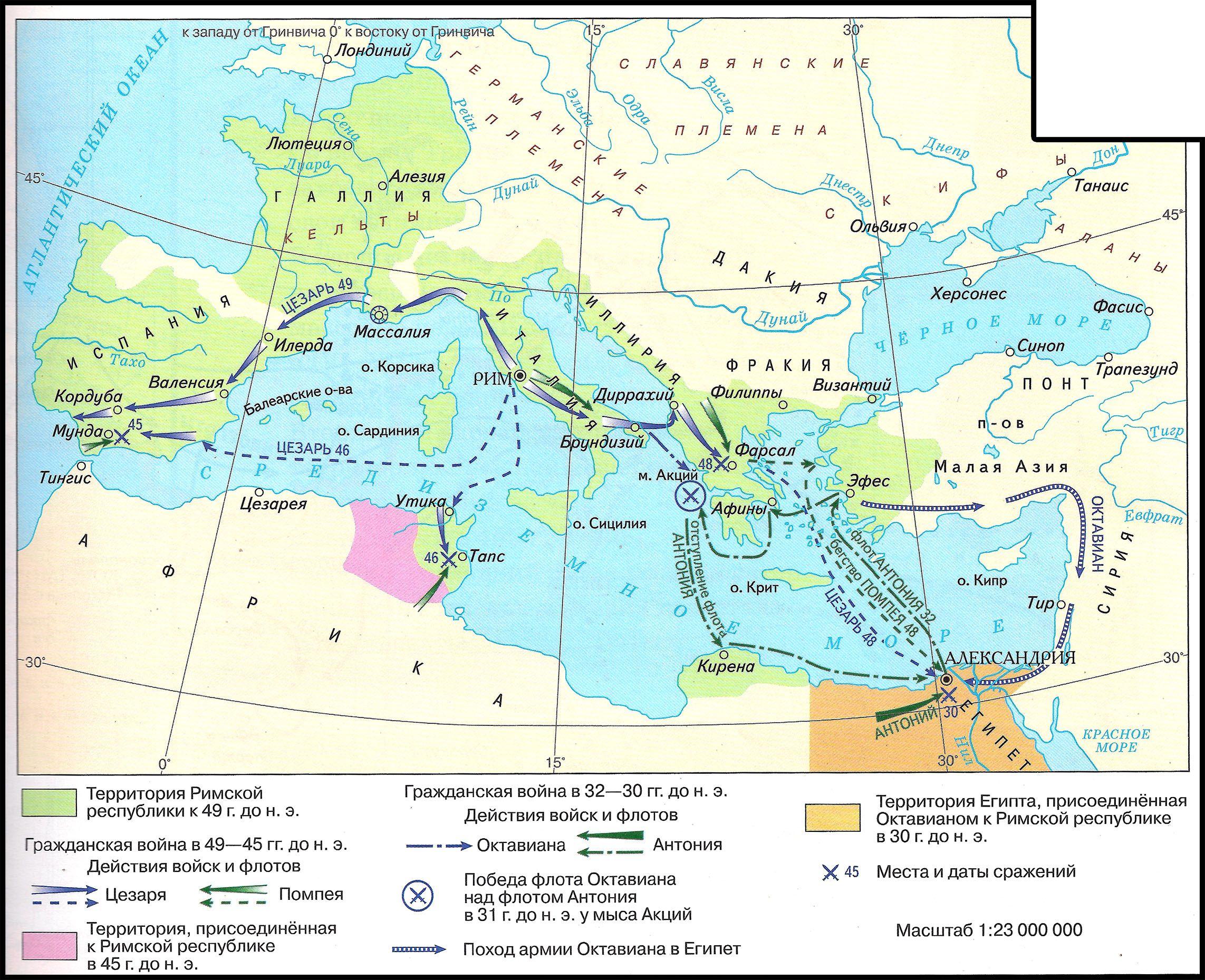 Гражданские войны в Риме в 40-30-е гг. до н.э.