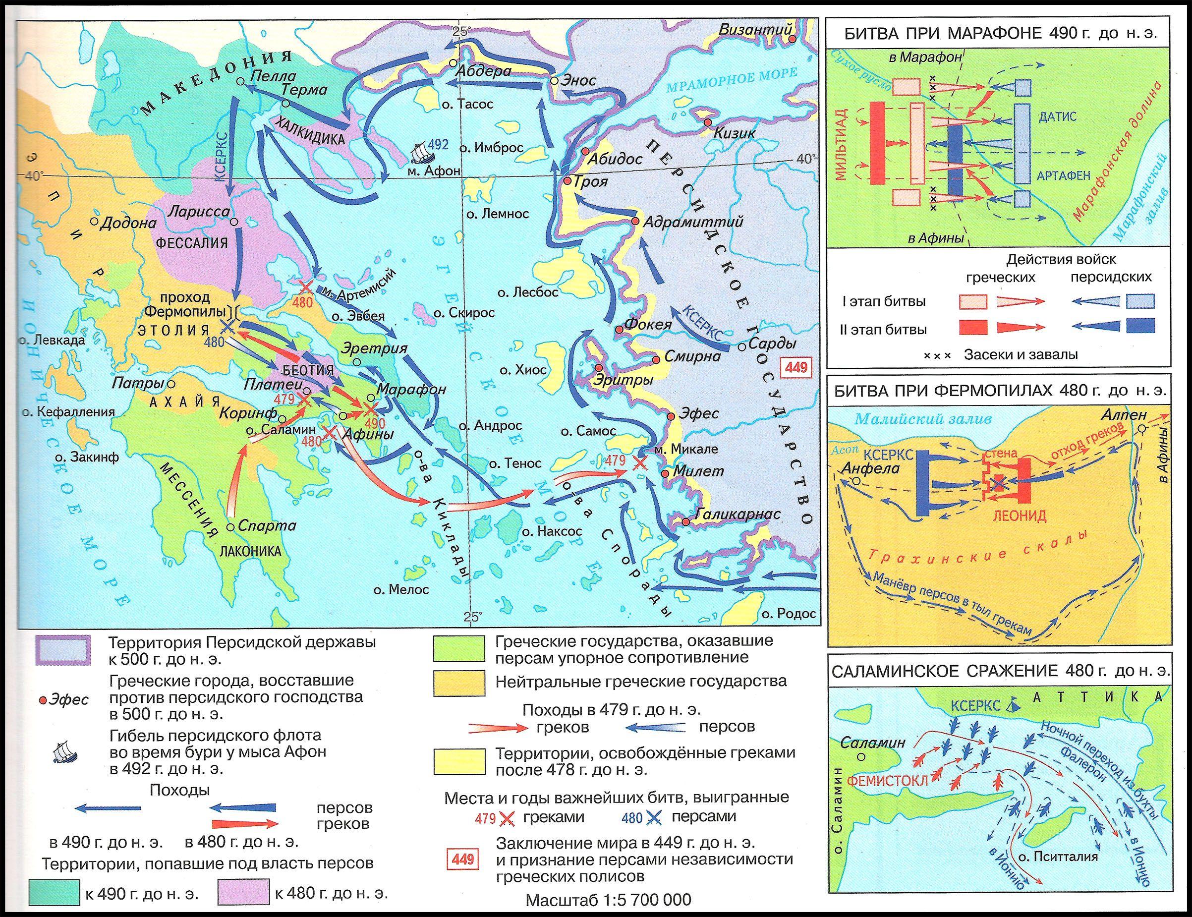 Греко-персидские войны, 500-449 гг. до н.э.