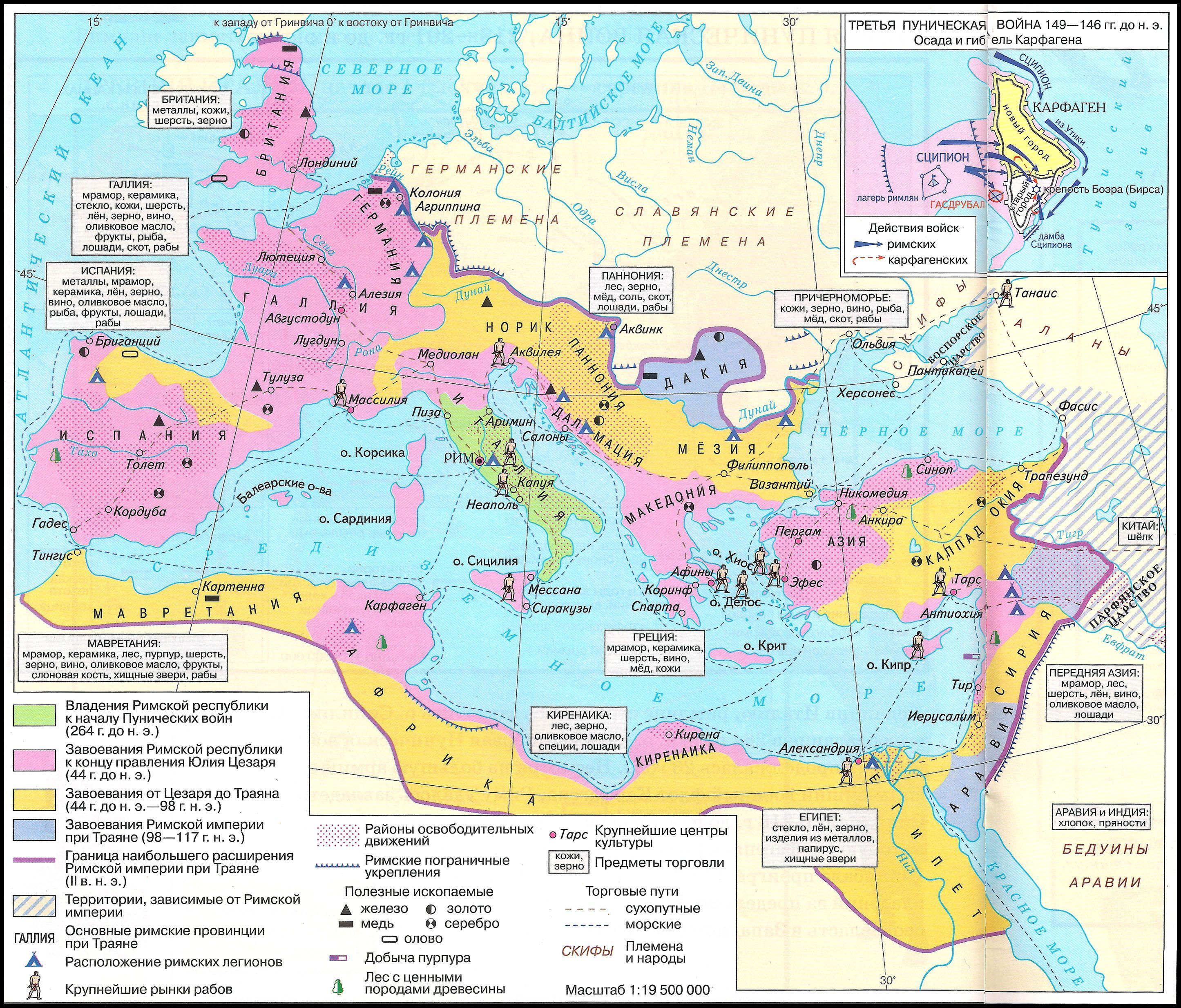 Римское государство, III в. до н.э. - II в. н.э.