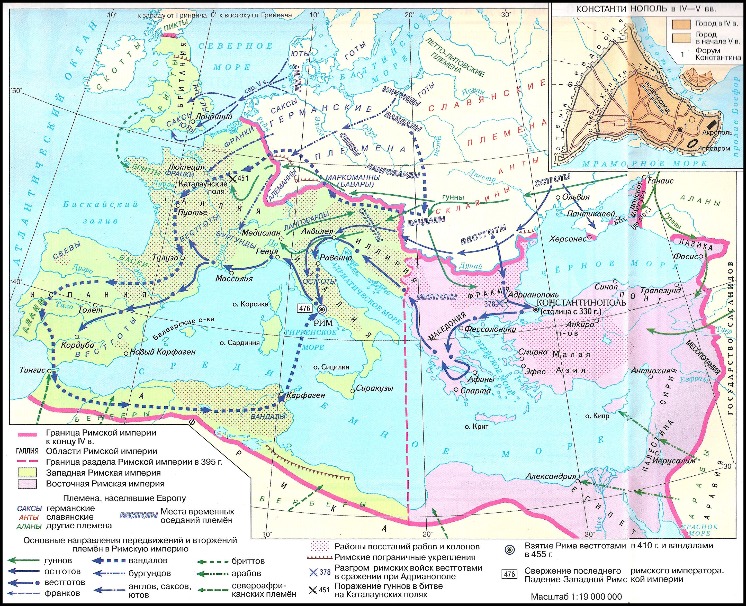 Великое переселение народов, IV-V вв. Падение Западной Римской империи