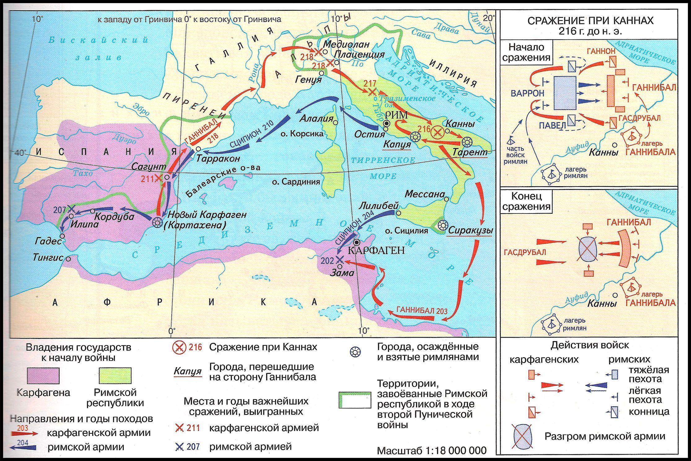 Вторая Пуническая война, 218-201 гг. до н.э.