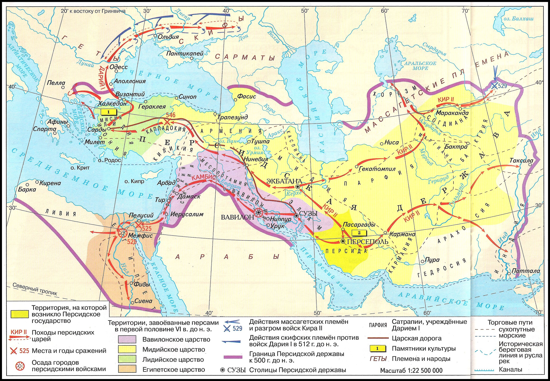 Завоевания персов. Персидская держава, 550-330 гг. до н.э.