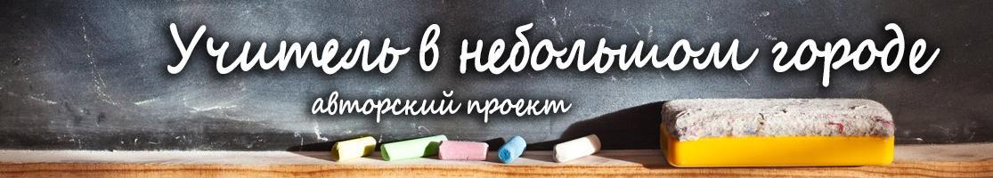 Учитель в небольшом городе